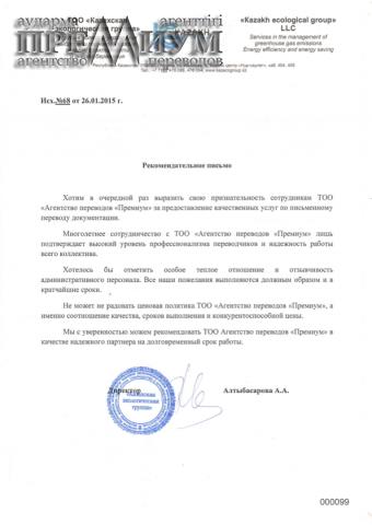 ТОО «Казахская экологическая группа»