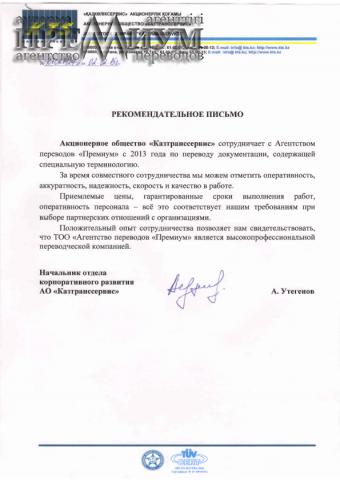 АО «КазТрансСервис»
