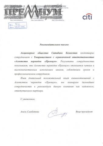 АО «Ситибанк Казахстан»