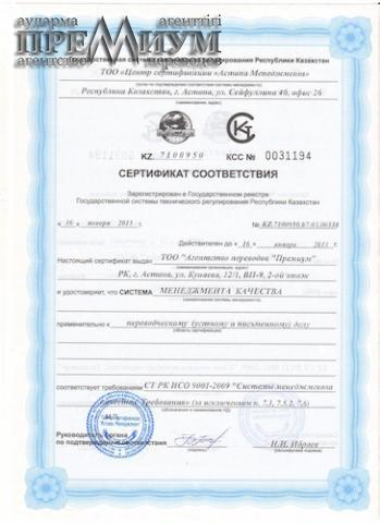 Сертификат «Система менеджмента качества»