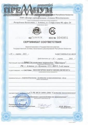 Сертификат «Система экологического менеджмента»